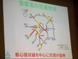 Ohashi_jct_slide2_2