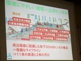 Ohashi_jct_slide4_2