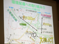 Ohashi_jct_slide5