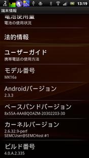 Mk16a_deviceinfo